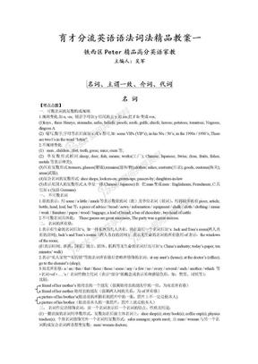 东北育才分流考试英语语法词法教案一.doc