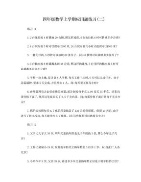 四年级数学上学期应用题练习(二).doc