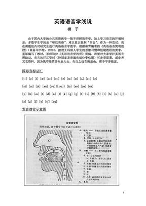 英语语音学浅说.pdf