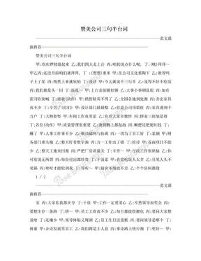 赞美公司三句半台词.doc