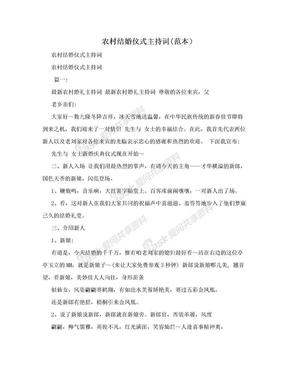 农村结婚仪式主持词(范本).doc