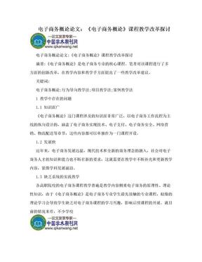 电子商务概论论文:《电子商务概论》课程教学改革探讨.doc