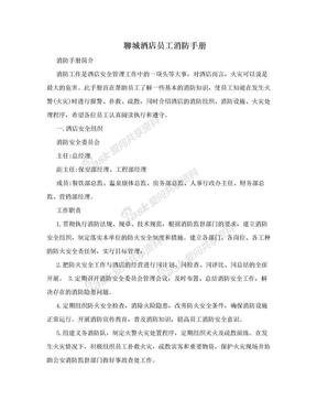 聊城酒店员工消防手册.doc