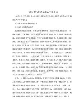 社区青少年活动中心工作总结.doc