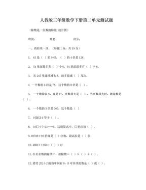 人教版三年级数学下册第二单元测试题.doc