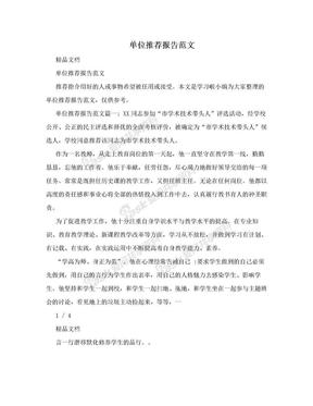 单位推荐报告范文.doc