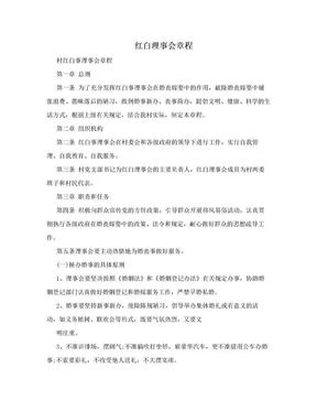 红白理事会章程.doc