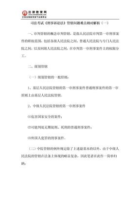 司法考试《刑事诉讼法》管辖问题难点相对解析(一).doc
