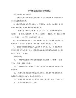 小学体育理论知识[整理版].doc