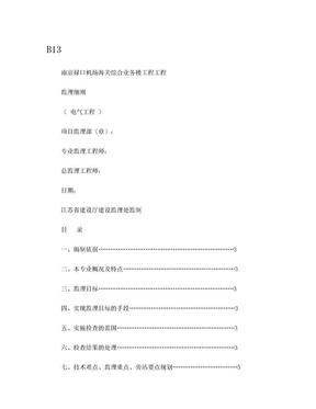电气工程监理细则.doc