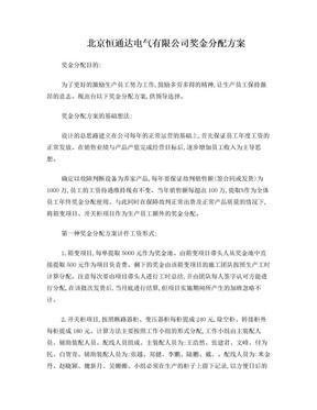 项目奖金分配.doc