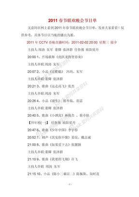 2011春节联欢晚会节目单