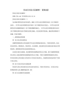 劳动合同法司法解释一【精选】.doc