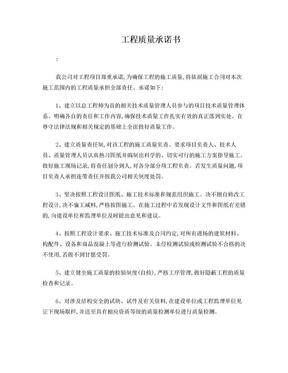 工程质量承诺书(通用).doc