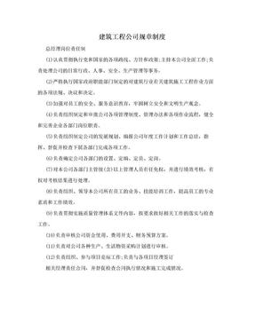 建筑工程公司规章制度.doc