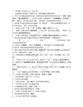 中国古代文学史唐宋部分习题.doc