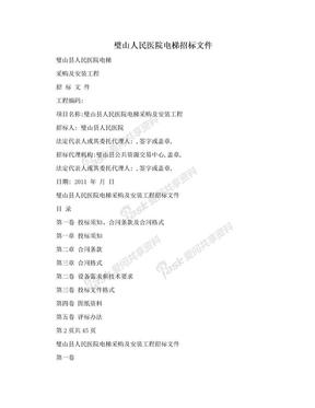 璧山人民医院电梯招标文件.doc