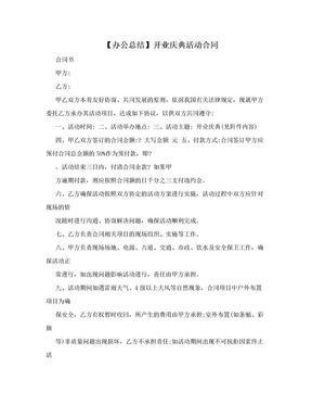 【办公总结】开业庆典活动合同.doc