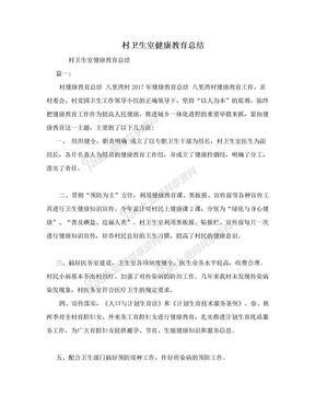 村卫生室健康教育总结.doc