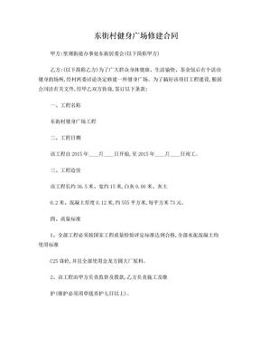 农村健身广场修建合同.doc