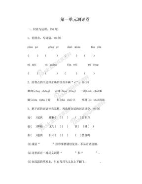鄂教版-五年级-语文下册-1-8单元试卷.doc