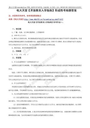 公共本科【开放教育入学指南】形成性考核册答案2009(内蒙古).doc