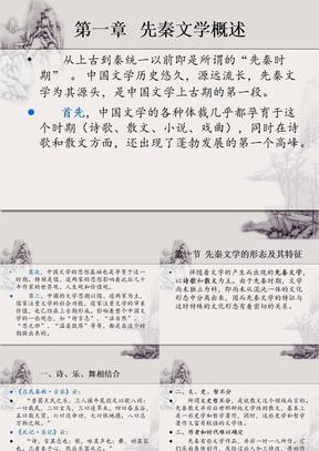 【中国古代文学史】.ppt