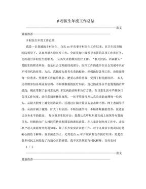乡村医生年度工作总结.doc
