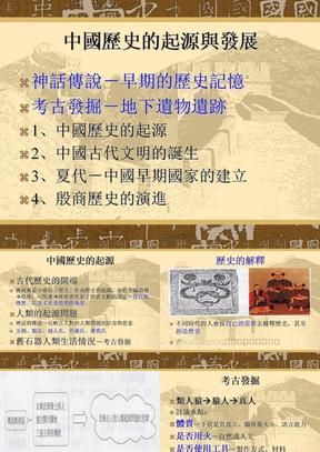 中国历史的起源与发展.ppt