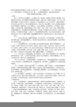紫微斗数秘笈星情讲解之七杀星.doc