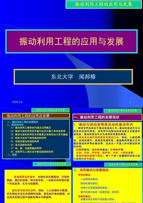 闻邦椿-振动利用工程的应用及发展.ppt