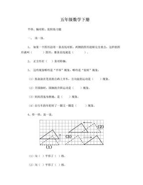 五年级数学下册平移、轴对称、旋转练习题.doc