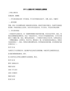 2013人音版小学二年级音乐上册教案.docx