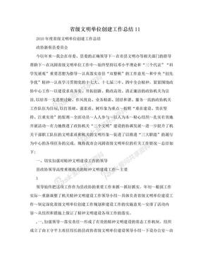 省级文明单位创建工作总结11.doc