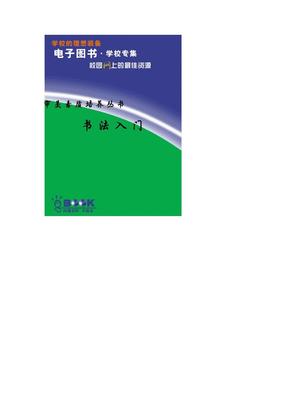 书法入门.pdf