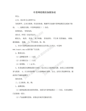 中茶网连锁店加盟协议.doc