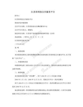 江苏省科技公共服务平台.doc