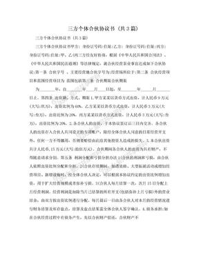 三方个体合伙协议书 (共3篇).doc