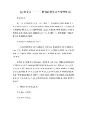 增资股东会决议.doc