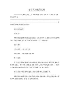 贵州省建筑招标投标实施办法(88号令)分享版.doc