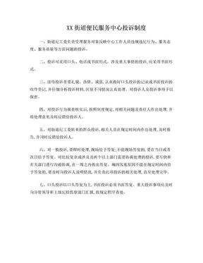 街道办事处便民服务中心投诉制度.doc
