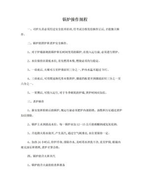 锅炉操作规程.doc
