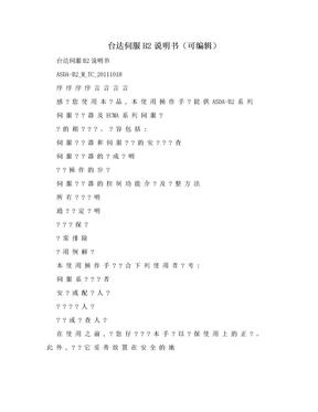 台达伺服B2说明书(可编辑).doc