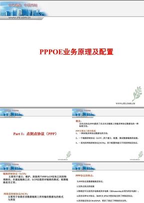 pppoe原理和配置.ppt