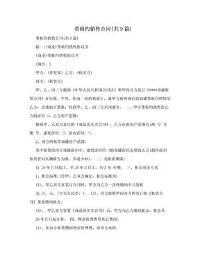 带租约销售合同(共9篇).doc