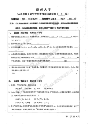 扬州大学825物理化学(理)(A卷)2017年考研真题.pdf