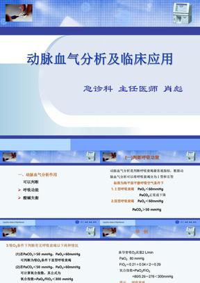 2011动脉血气分析.ppt