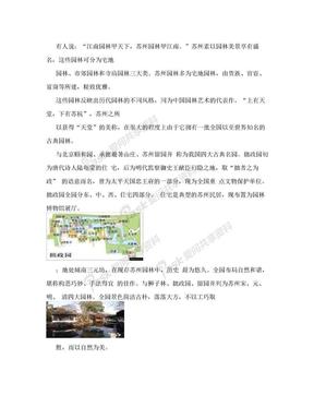 苏州园林的建筑建筑特色与中国传统文化 一.苏州园林简介 有人说.doc