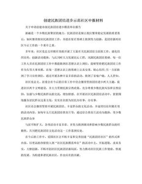 创建民族团结进步示范社区申报材料.doc