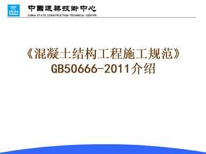 混凝土结构工程施工规范》GB50666-2011.ppt
